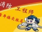 襄陽消防工程師 建造師 造價工程師 BIM代報名加培訓