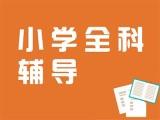 北京小学四年级 五年级 六年级英语 数学 语文辅导
