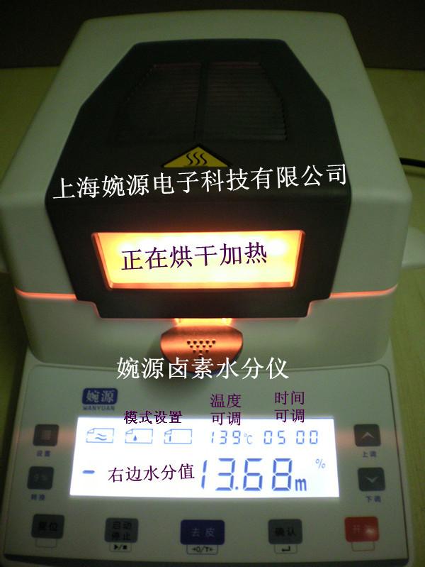 WY-100W卤素水分测定仪快速水分测定仪/卤素水份仪/检测仪/测量仪