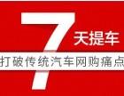 重庆汽车贷款 重庆贷款买车 重庆零首付买车