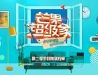 芒果超级家线下体验馆诚邀建材商加盟
