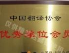 厦门精艺达翻译公司 专业新闻翻译