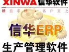 《五金加工厂生产管理软件》五金行业ERP
