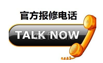欢迎进入%巜大悟海信空调-(维修)%售后服务网站电话