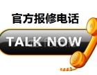 阳江海信电视维修,维修网点,海信售后服务电话地址