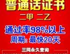 普通话考试培训