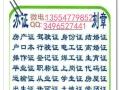 [短租房/日租房]- 快办【135 5477