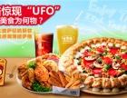 中国披萨加盟店榜 比意格无需大厨