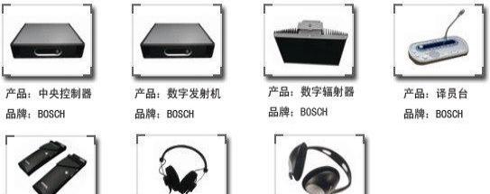 庐山哪里有同声传译翻译设备?美之来同传翻译设备租赁