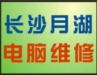 长沙月湖片区安防监控网络布线电脑维修全方位上门服务