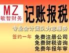 深圳福田代理记账报税,公司代理记账,记账报税代理