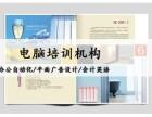 上海宝山万达广场室内设计培训/通河新村平面设计培训