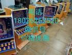 鞍山水果游戏机一台需要多少钱,批发价格,水果机照片