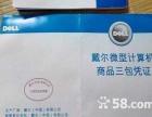 学校处理2015年领导办公戴尔i5超薄笔记本-包换