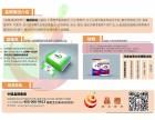 中国晶橙集团,基因靶向食品,全国招商,代理商,渠道商