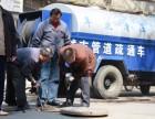 全州县专业疏通马桶管道兴安县抽粪池沙井价格实惠