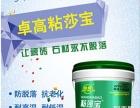 上海瓷砖界面剂什么品牌好