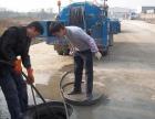 成都吸污汽车清理化粪池,专业高压清洗疏通排水管道公司