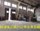 杨浦军工路单层仓库出租