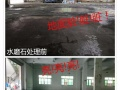 大亚湾工厂商场水磨石地面翻新 起灰油污打磨抛光翻新