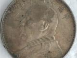 长期上门高价收购杭州地区 银元 钱币 纸币 古玩