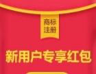 荆州商标注册 1000元/件