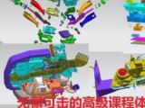 鄂州UG/CATIA/PROE设计培训 项目实战