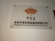 北京翻译公司,天津翻译公司,石家庄翻译公司,中慧言英语翻译
