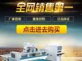 广东板式开料机 家具开料机 木工开料机 数控开料机