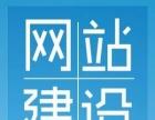 seo网站优化|网站推广|按效果付费|专业建站仿站