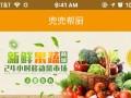 长沙配送商城app制作-帮帮厨-商城配送app解决方案