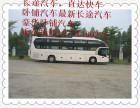 东莞到大连的直达汽车在哪乘车/多久到18751390275站