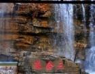 青州黄花溪+天缘谷一日游