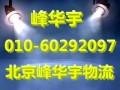 北京物流公司/北京货运公司/北京物流货运专线/北京物流查询