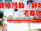 南京幼儿园除甲醛异味