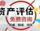 朝阳企业技术增资评估 企业商标评估 企业非专利技术评估