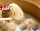 上海南翔小笼加盟 面食 投资金额 小