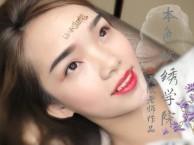 广州纹绣培训课程价格表,免费提供学习工具 纹绣培训