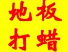 上海地板打蜡-上海地板清洗-上海地板保养-地板翻新