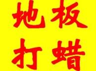 .杨浦区运光路各种地毯清洗,地板打蜡抛光
