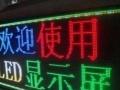 湛江市店面LED显示屏专业制作与上门维修
