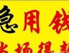 淄博张店区,临淄区,无抵押贷款,包装审核下款率超高