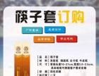 128克铜版纸7分钱筷子套定做,筷套定做一次性筷套
