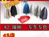 北京现代瑞纳鲨鱼鳍天线 起亚K2天线 汽车用品天线改装装饰带收音