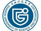 广西科技大学国际经济与贸易专升本函授专业介绍