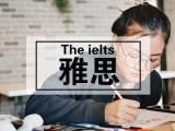 北京雅思培训机构推荐,雅思托福培训