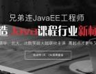 哪家北京Java培训机构好?兄弟连Java培训