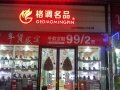 如何在镇上开一家高知名度的联营品牌女鞋连锁店?