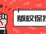 重庆商标注册专利申请