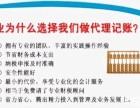 淄博市隆杰财税为各企业提供性价比更高的服务